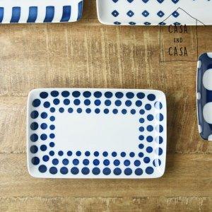 【CASA & CASA】美濃焼 藍ブルー 長角皿