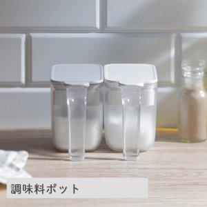【CASA & CASA】2color◆便利な調味料ポット