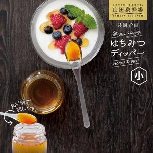 【CASA & CASA】【ゆうパケ】山田養蜂場と共同企画◆はちみつディッパー