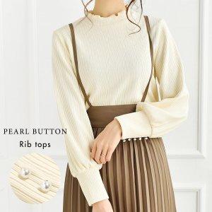 【春物新作】【ゆうパケ】袖パールボタン付き襟裾メロウリブプルオーバー(オフホワイト)