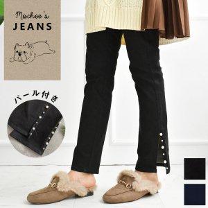 【ゆうパケ】2color◆S・M・L展開 裾パール付きスリット入りストレッチ素材モチーズジーンズ
