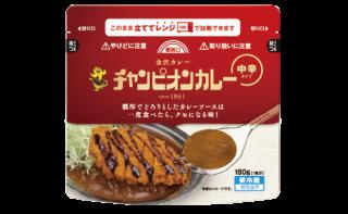 【送料無料】チャンピオンカレー180gパック(冷蔵)×10個詰め合わせ