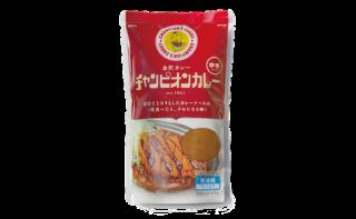 【送料無料】チャンピオンカレー540gパック(冷蔵)×10個詰め合わせ