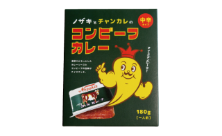 【レトルト】ノザキとチャンカレのコンビーフカレー
