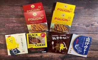 【送料無料】レトルトカレー6種(計8個)まとめ買いセット