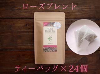 トゥルシーブレンドティー【ローズ】ティーバッグ1.2g×24個 宮崎県産ホーリーバジル使用