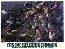 MSV 1/144 MS-14C ゲルググキャノン