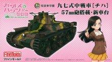 1/35 知波単学園 九七式中戦車[チハ] 57mm砲搭載・新車台 ガールズ&パンツァー 劇場版