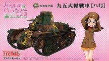 1/35 知波単学園 九五式軽戦車 [ハ号] ガールズ&パンツァー 劇場版