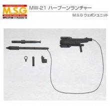 ハープーンランチャー M.S.G ウェポンユニット 21