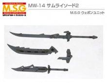 サムライソード 2 M.S.G ウェポンユニット 14