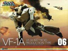 1/100 VF-1A バトロイド 一般機