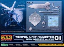 M.S.Gウェポンユニットアソート01 ビーム兵器 Ver.FME