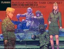 35-01 1/35 ロシア 現用タンククルーセット PLAMAX