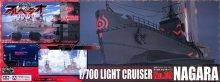 09 1/700 霧の艦隊 軽巡洋艦 ナガラ 蒼き鋼のアルペジオ -アルス・ノヴァ-