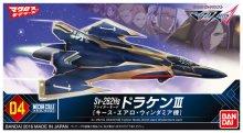 メカコレクション04 Sv-262 ドラケンIII ファイターモード キース・エアロ・ウィンダミア機