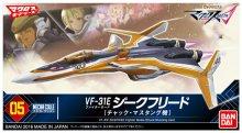 メカコレクション05 VF-31E ジークフリード ファイターモード チャック・マスタング機
