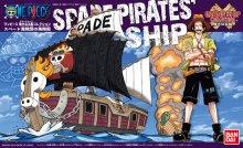 スペード海賊団の海賊船  偉大なる船(グランドシップ)コレクション