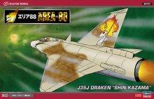 """1/48 J35J ドラケン """"風間 真"""""""