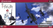 【限定生産版】 1/48 ユンカース Ju87B-2 スツーカ 終末のイゼッタ