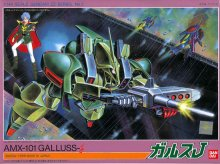 1/144 AMX-101 ガルスJ