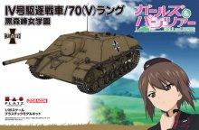 GP-32 1/35 IV号駆逐戦車/70(V) ラング 黒森峰女学園 ガールズ&パンツァー