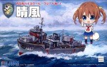 ちび丸ハイフリ1 ちび丸艦隊 陽炎型 航洋直接教育艦 晴風