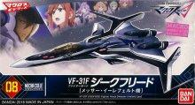 メカコレクション VF-31F ジークフリード ファイターモード メッサー・イーレフェルト機