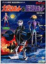 昭和模型少年クラブ 大砲ロボット & 監視ロボット (上月ルナミニフィギュア付き)