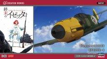 【限定生産版】 1/48 メッサーシュミット Bf109E-4 終末のイゼッタ