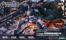 1/100 三二式伍型丙 漸雷強襲装備型:RE