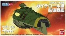 メカコレクション 20 ガイデロール級航宙戦艦