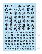 漢字デカール #1 KANJI DECAL EIGHT