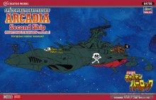 1/1500 宇宙海賊戦艦 アルカディア 二番艦 (原作コミック版)