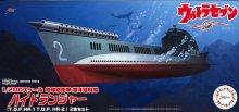 フジミ 1/200 地球防衛軍海洋潜航艇 ハイドランジャー(T.D.F. HR-1 T.D.F.HR-2)2隻セット