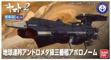 メカコレクション 地球連邦アンドロメダ級三番艦 アポロノーム