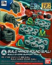 HGBC 1/144 ビルドハンズ丸型(S,M,L)