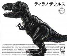 ティラノザウルス 自由研究 きょうりゅう編 01