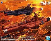 1/1000 地球連邦主力戦艦 ドレッドノート級 火星絶対防衛線セット