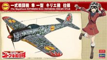 1/48 一式戦闘機 隼 一型 キリエ機 仕様 荒野のコトブキ飛行隊