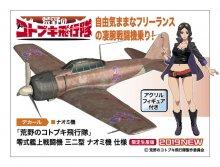 【限定】1/48 零式艦上戦闘機 三二型 ナオミ機 仕様 荒野のコトブキ飛行隊