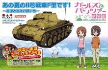 GP-34 1/35 あの夏のII号戦車F型です! 〜みほとまほの思い出〜 ガールズ&パンツァー劇場版