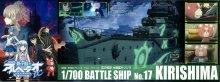 17 1/700 霧の艦隊 大戦艦キリシマ フルハルタイプ 劇場版 蒼き鋼のアルペジオ-アルス・ノヴァ-Cadenza