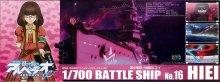 16 1/700 霧の艦隊 大戦艦ヒエイ フルハルタイプ 劇場版 蒼き鋼のアルペジオ-アルス・ノヴァ-Cadenza