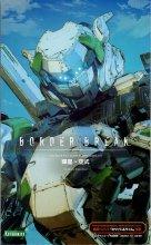 1/35 輝星・空式(きせい くうしき)【プロダクトコード付属版】 BORDER BREAK