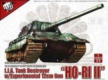【限定】No.27 1/35 日本軍砲戦車 ホリ�試作十二糎砲搭載型 FIST OF WAR