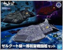 メカコレクション ゼルグート級一等航宙戦闘艦セット