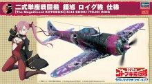 【限定】1/48 二式単座戦闘機 鍾馗 ロイグ機 仕様 荒野のコトブキ飛行隊 大空のテイクオフガールズ!