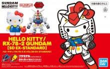 ハローキティ / RX-78-2 ガンダム SD EXスタンダード