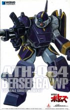 1/35 ベルゼルガWP[PS版]初回限定生産版